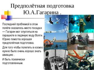 Предполётная подготовка Ю.А.Гагарина . Последней проблемой в этом полёте оказ