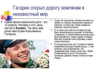Гагарин открыл дорогу землянам в неизвестный мир Самая яркая апрельская дата