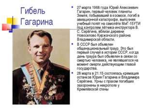 Гибель Гагарина 27 марта 1968 года Юрий Алексеевич Гагарин, первый человек пл