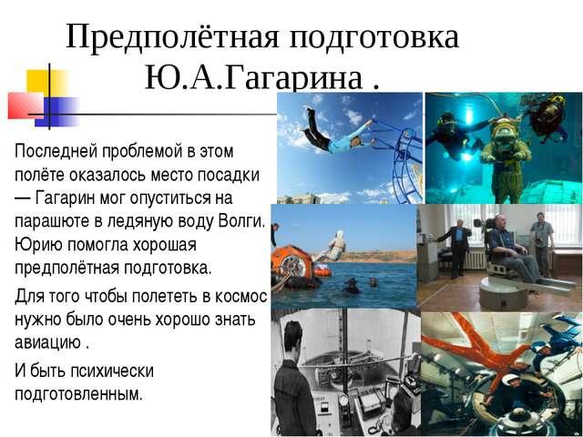 Предполётная подготовка Ю.А.Гагарина . Последней проблемой в этом полёте оказ...