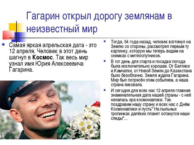 Гагарин открыл дорогу землянам в неизвестный мир Самая яркая апрельская дата...