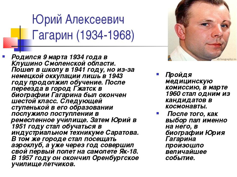 Юрий Алексеевич Гагарин (1934-1968) Родился 9 марта 1934 года в Клушино Смоле...