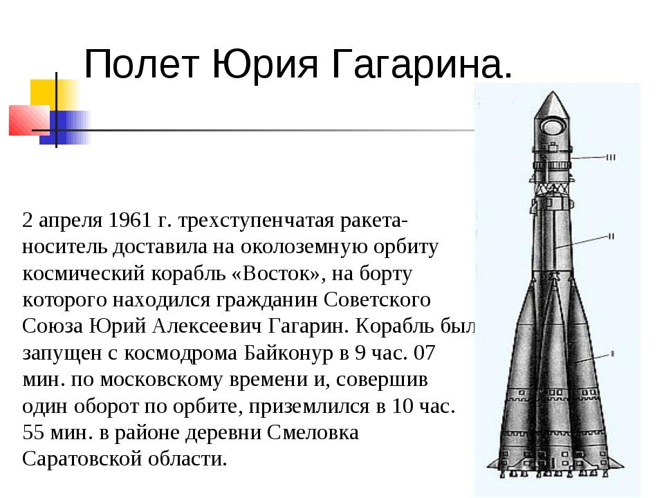Полет Юрия Гагарина. 2 апреля 1961 г. трехступенчатая ракета-носитель достави...