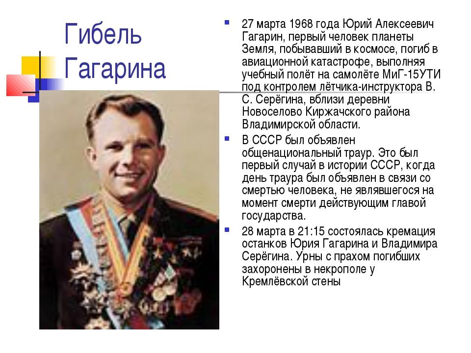 Гибель Гагарина 27 марта 1968 года Юрий Алексеевич Гагарин, первый человек пл...