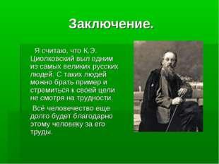 Заключение. Я считаю, что К.Э. Циолковский выл одним из самых великих русских