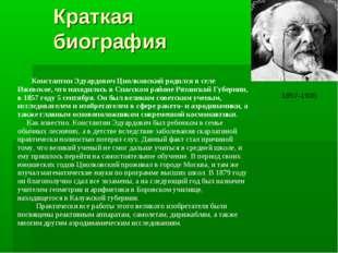 Краткая биография Константин Эдуардович Циолковский родился в селе Ижевское,