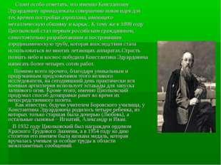 Стоит особо отметить, что именно Константину Эдуардовичу принадлежала соверш