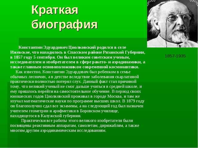 Краткая биография Константин Эдуардович Циолковский родился в селе Ижевское,...