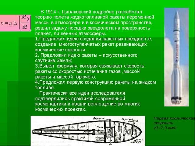 В 1914 г. Циолковский подробно разработал теорию полета жидкотопливной ракет...