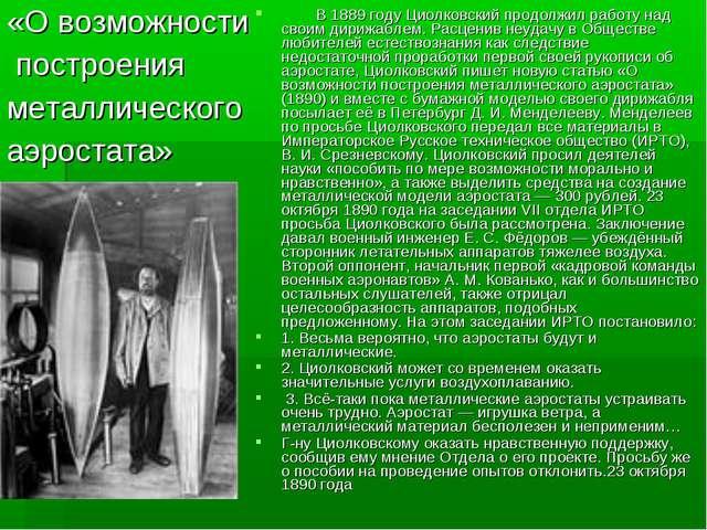 В 1889 году Циолковский продолжил работу над своим дирижаблем. Расценив неуд...