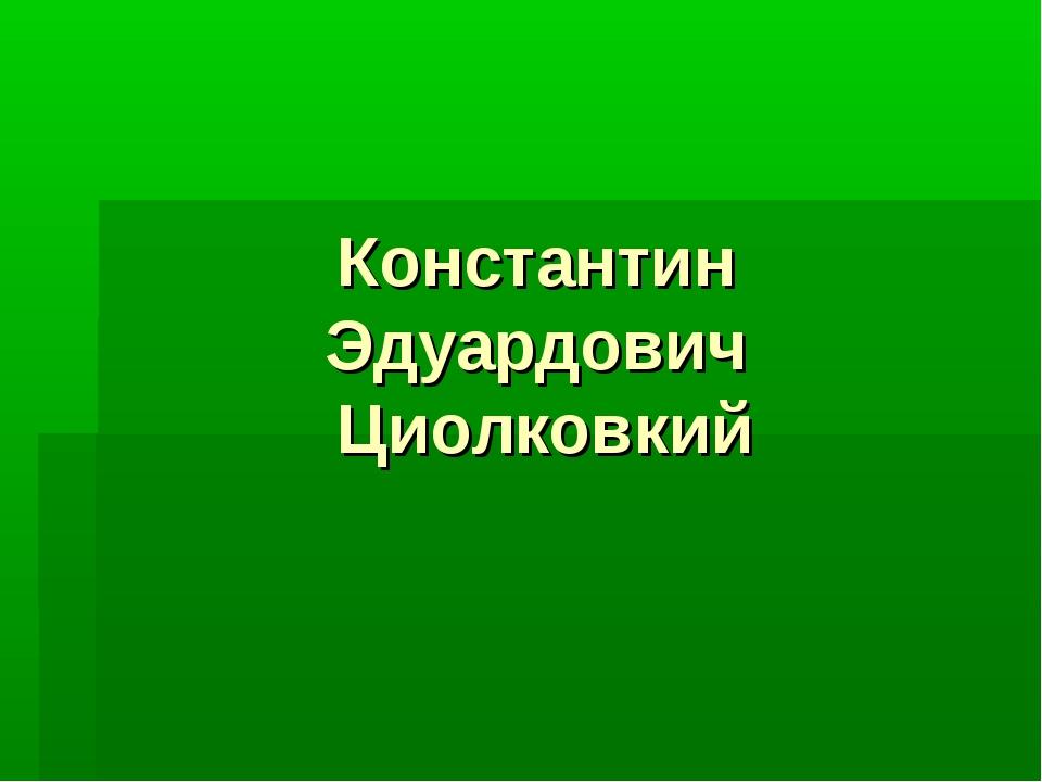 Константин Эдуардович Циолковкий