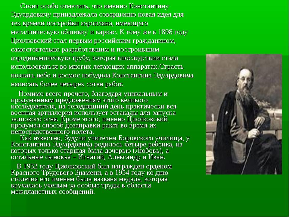 Стоит особо отметить, что именно Константину Эдуардовичу принадлежала соверш...