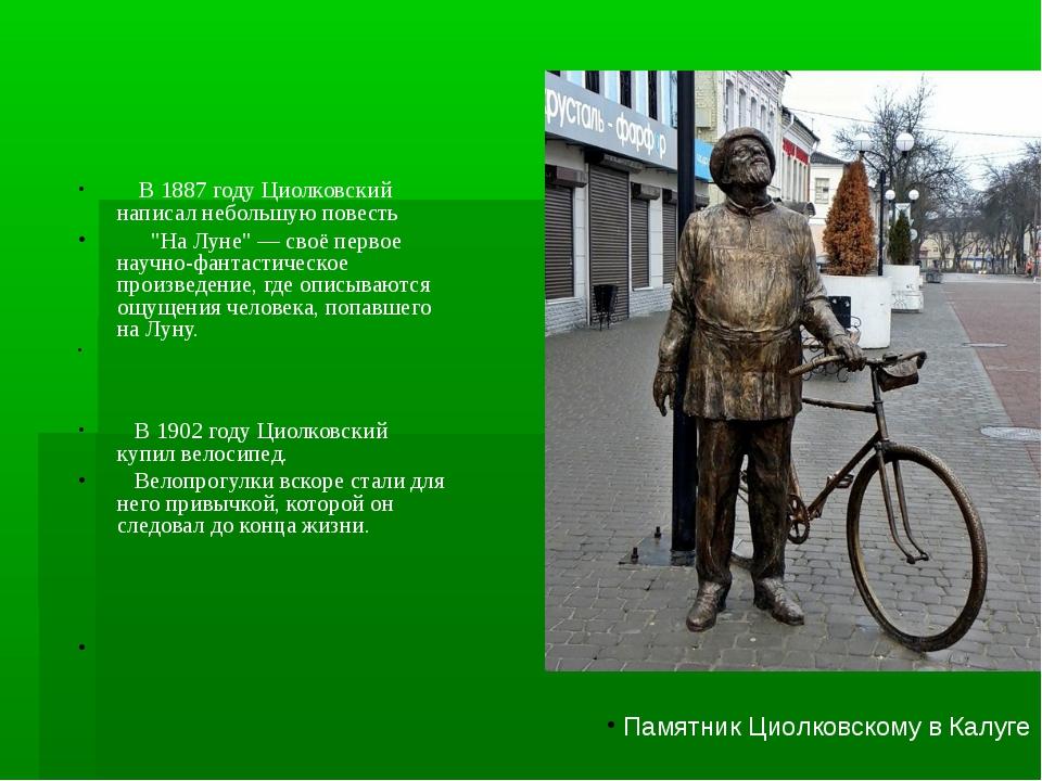 """В 1887 году Циолковский написал небольшую повесть """"На Луне"""" — своё первое на..."""