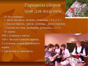 Варианты сборов трав для подушек: От бессонницы: 1. мята, мелисса, полынь, ро