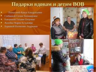 Подарки вдовам и детям ВОВ Левчаговой Фриде Кандратьевне Глебкиной Галине Каз