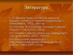Литература. Г. В. Крылов Травы жизни и их искатели Западно -Сибирское книжное