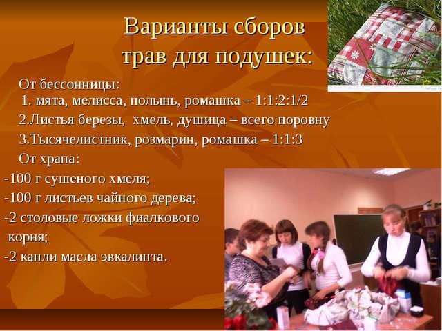 Варианты сборов трав для подушек: От бессонницы: 1. мята, мелисса, полынь, ро...