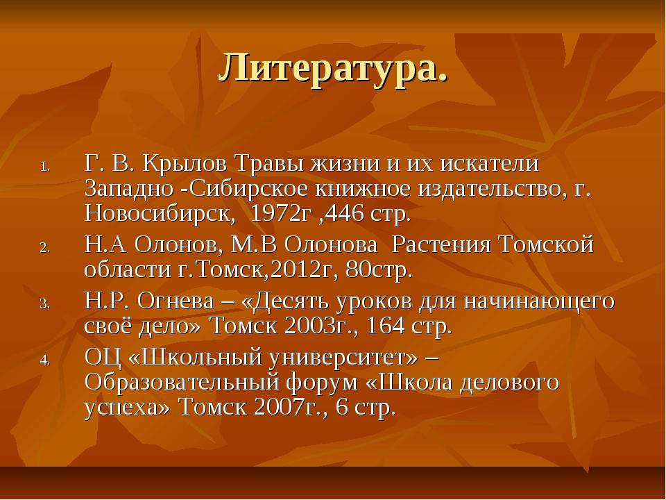 Литература. Г. В. Крылов Травы жизни и их искатели Западно -Сибирское книжное...