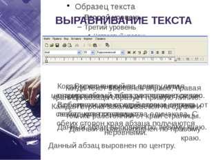 Выровненный по центру, или центрированный текст располагается так: с обеих ст