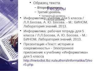 Ресурсы Информатика: учебник для 5 класса / Л.Л.Босова, А. Ю. Босова. - М.: Б
