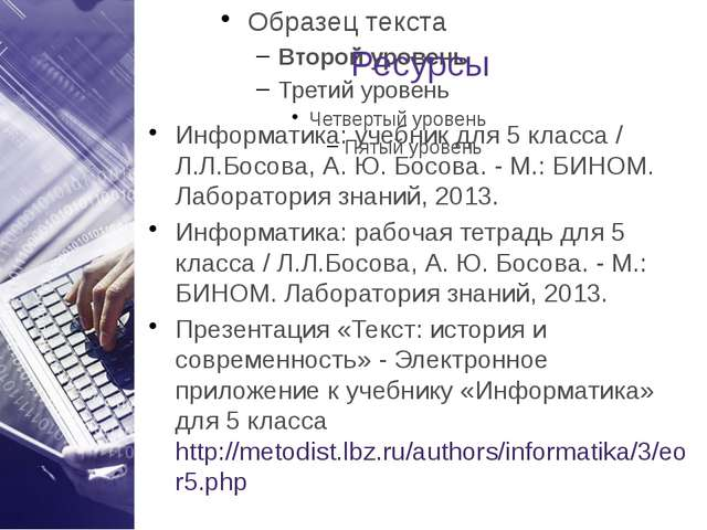 Ресурсы Информатика: учебник для 5 класса / Л.Л.Босова, А. Ю. Босова. - М.: Б...
