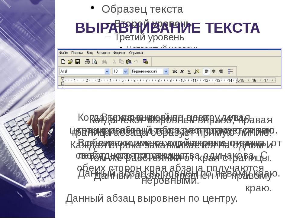 Выровненный по центру, или центрированный текст располагается так: с обеих ст...