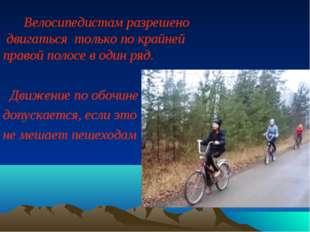 Велосипедистам разрешено двигаться только по крайней правой полосе в один ря
