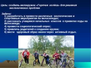 Цель: создать велокружок «Горячие колёса» для решения экологических проблем З