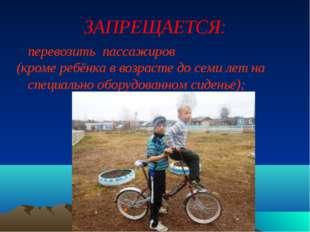 ЗАПРЕЩАЕТСЯ: перевозить пассажиров (кроме ребёнка в возрасте до семи лет на с