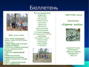Бюллетень Цель: создать велокружок «горячие колёса» для решения экологических