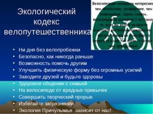 Экологический кодекс велопутешественника Ни дня без велопробежки Безопасно, к