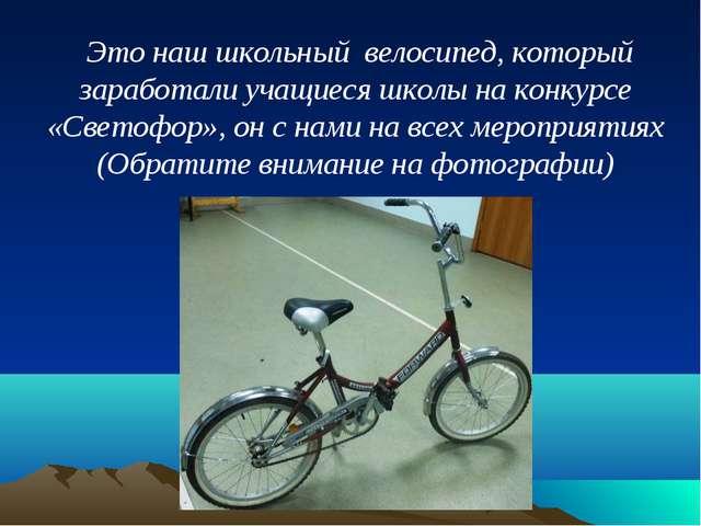 Это наш школьный велосипед, который заработали учащиеся школы на конкурсе «С...