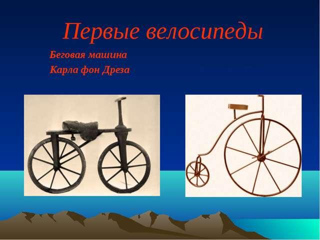 Первые велосипеды Беговая машина Карла фон Дреза Велосипед «Паук»