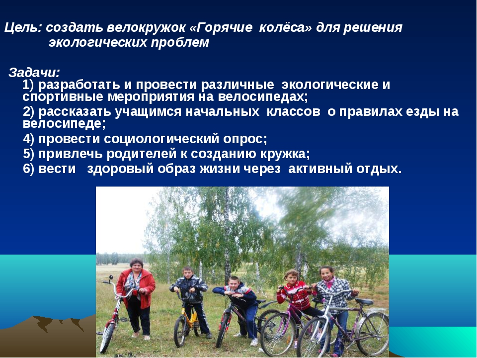 Цель: создать велокружок «Горячие колёса» для решения экологических проблем З...