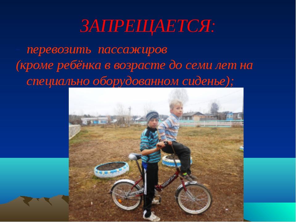 ЗАПРЕЩАЕТСЯ: перевозить пассажиров (кроме ребёнка в возрасте до семи лет на с...