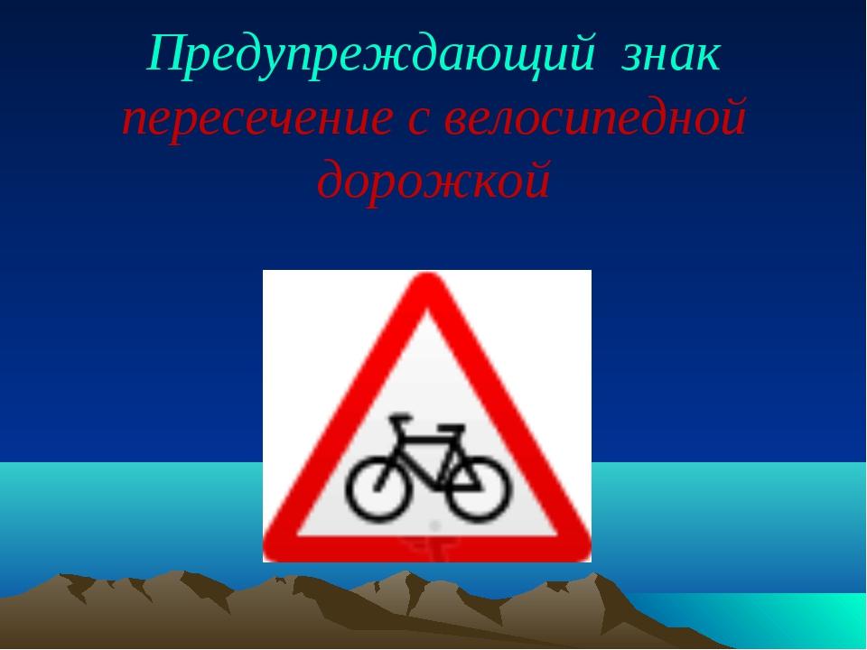 Предупреждающий знак пересечение с велосипедной дорожкой