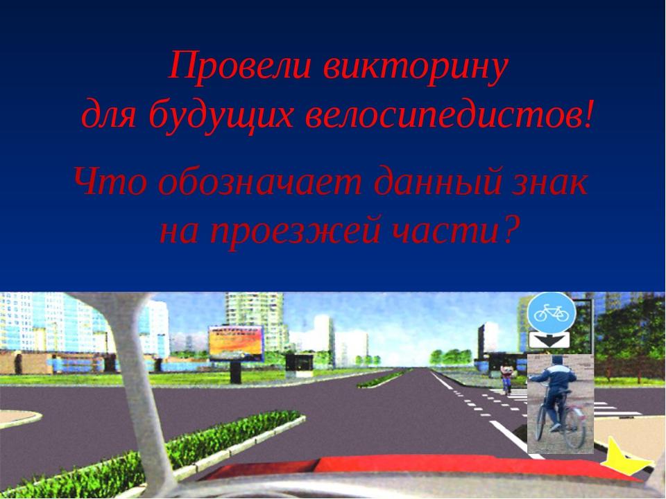 Что обозначает данный знак на проезжей части? Провели викторину для будущих в...