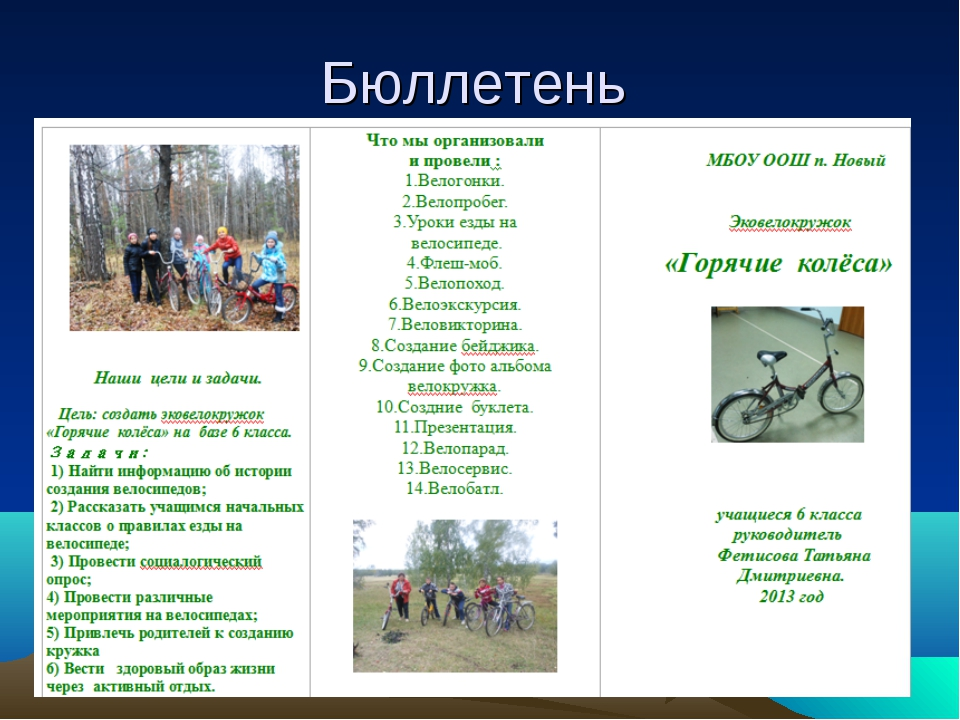 Бюллетень Цель: создать велокружок «горячие колёса» для решения экологических...