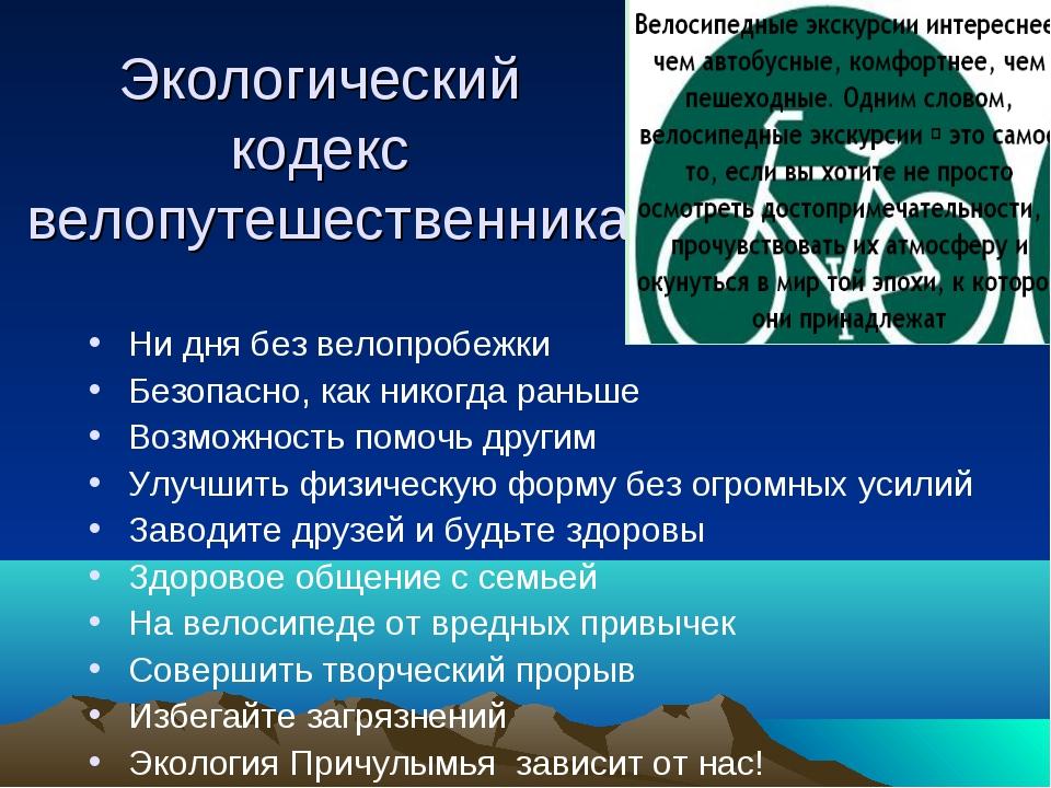 Экологический кодекс велопутешественника Ни дня без велопробежки Безопасно, к...