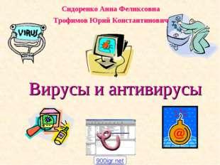 Вирусы и антивирусы Сидоренко Анна Феликсовна Трофимов Юрий Константинович 90