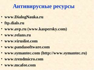 Антивирусные ресурсы www.DialogNauka.ru ftp.dials.ru www.avp.ru (www.kaspersk