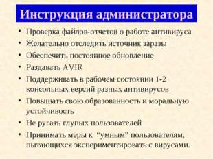 Инструкция администратора Проверка файлов-отчетов о работе антивируса Желател