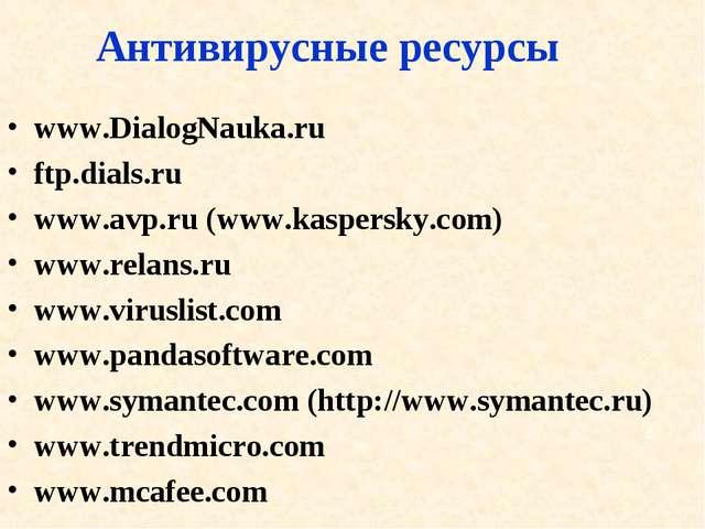 Антивирусные ресурсы www.DialogNauka.ru ftp.dials.ru www.avp.ru (www.kaspersk...