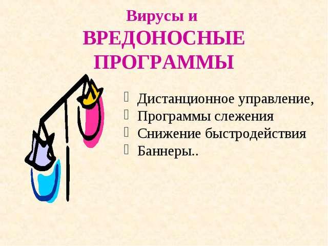 Вирусы и ВРЕДОНОСНЫЕ ПРОГРАММЫ Дистанционное управление, Программы слежения С...