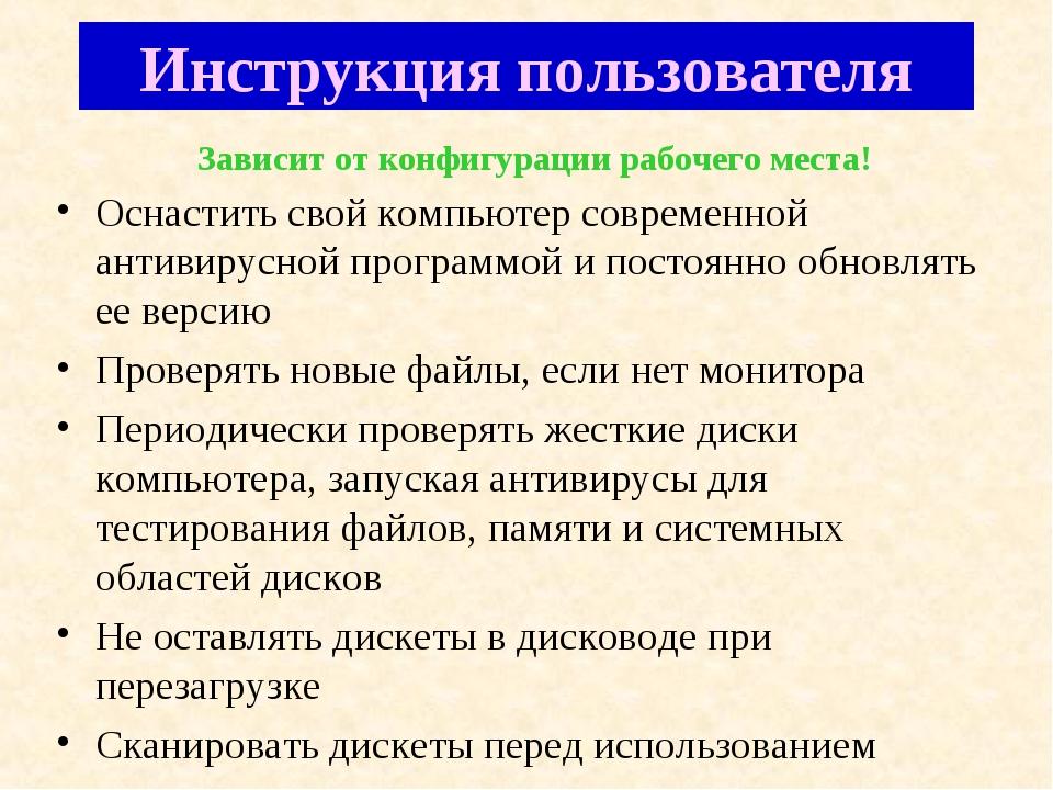 Инструкция пользователя Оснастить свой компьютер современной антивирусной про...