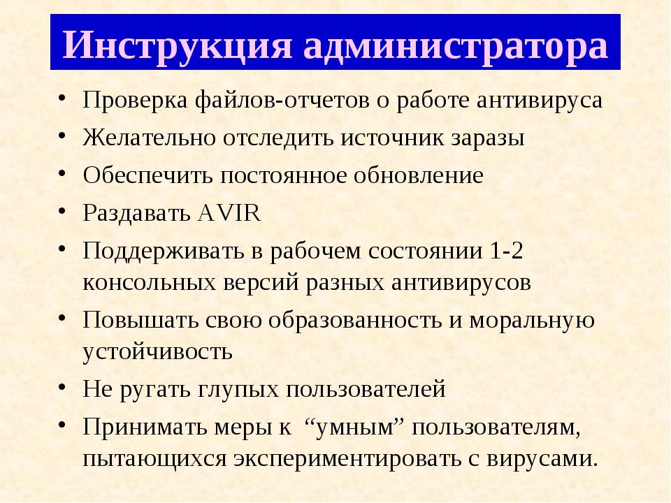 Инструкция администратора Проверка файлов-отчетов о работе антивируса Желател...