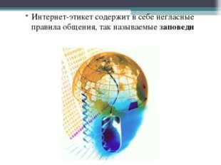 Интернет-этикет содержит в себе негласные правила общения, так называемые зап