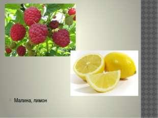 Малина, лимон