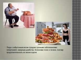 Люди с избыточным весом страдают разными заболеваниями: гипертонией, сахарны