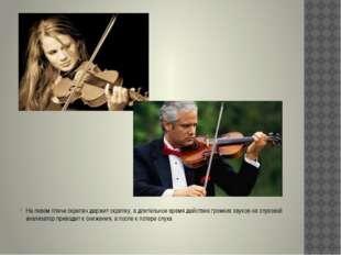На левом плече скрипач держит скрипку, а длительное время действие громких з